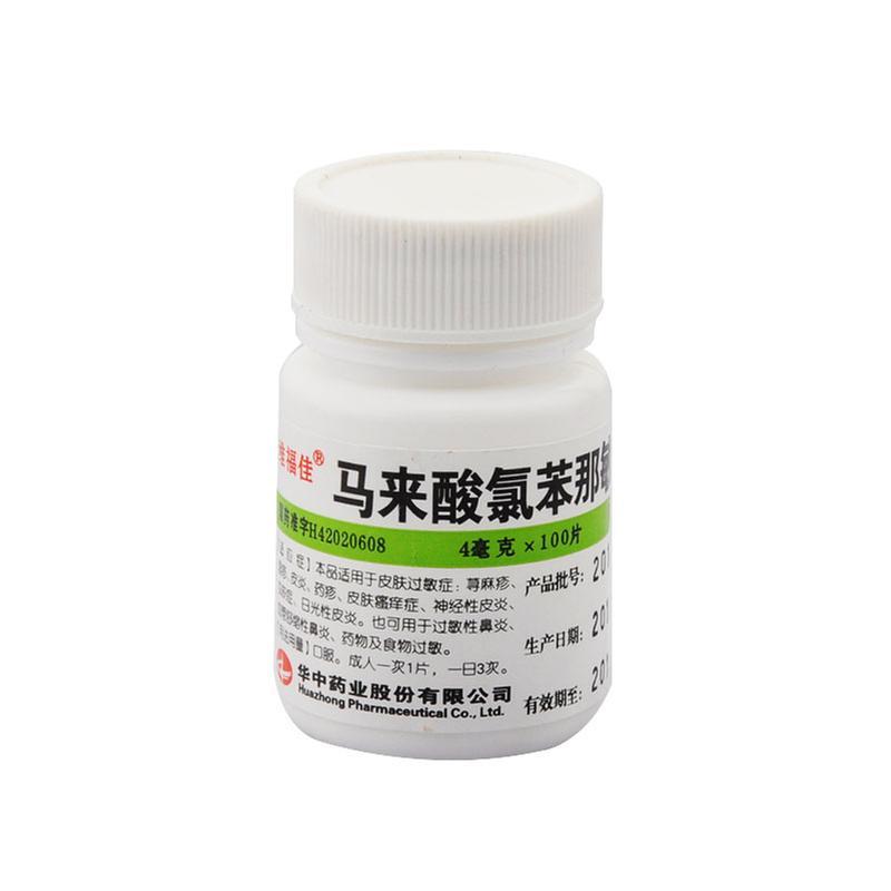 维福佳 马来酸氯苯那敏片
