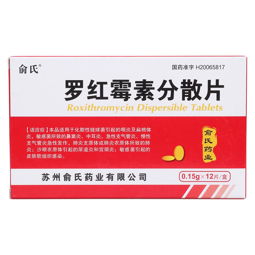 苏州俞氏 罗红霉素分散片