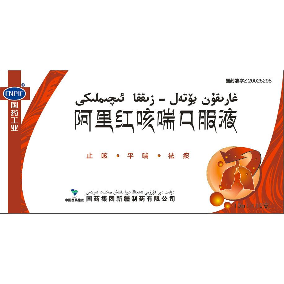 新疆制药 阿里红咳喘合剂(阿里红咳喘口服液)