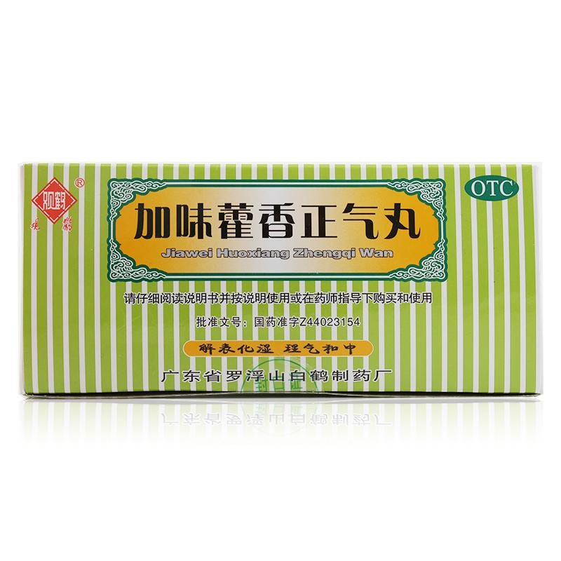广东罗浮山白鹤 加味藿香正气丸