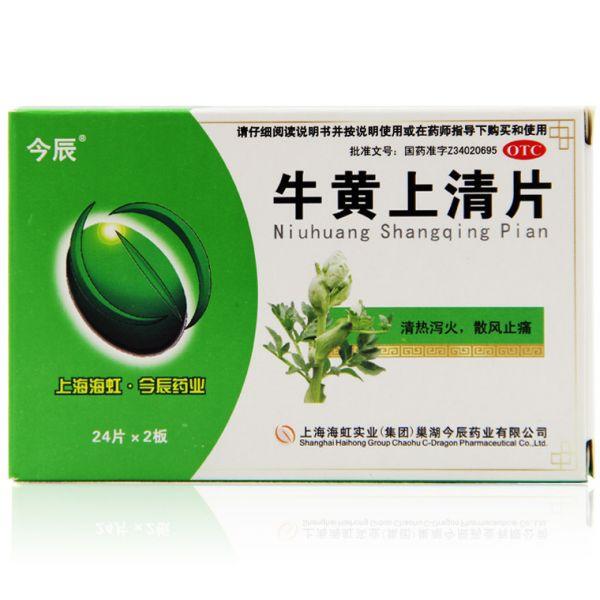 上海海虹 牛黄上清片