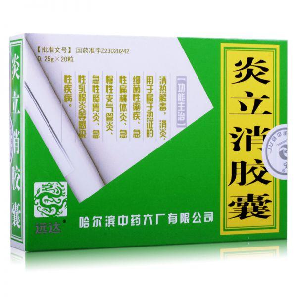 哈尓滨中药六厂 炎立消胶囊