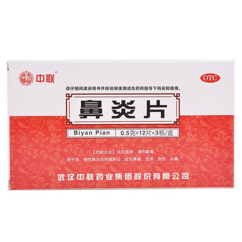 中联 鼻炎片