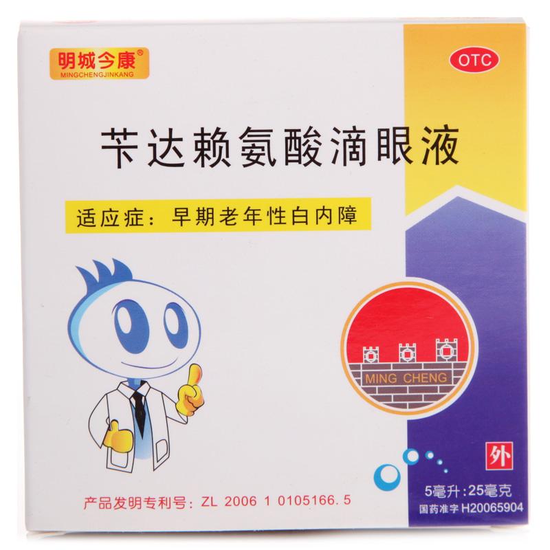 康亚药业 苄达赖氨酸滴眼液