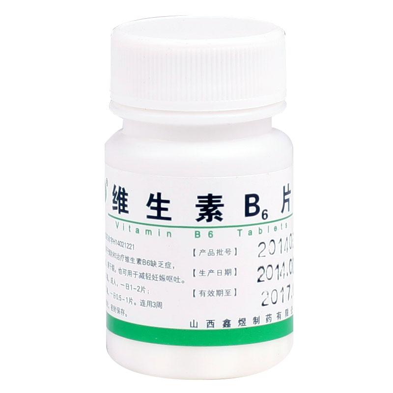 山西鑫煜 维生素B6片