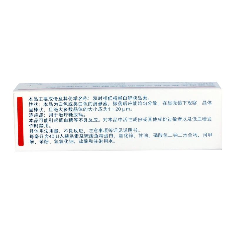 精蛋白生物合成人胰岛素注射液(预混30r)(诺和灵)说明