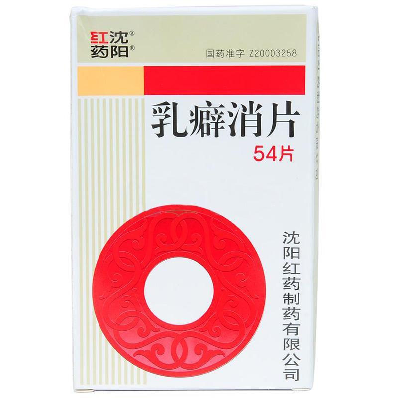 沈阳红药 乳癖消片