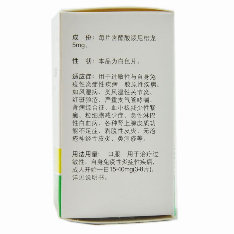 信谊 醋酸泼尼松龙片