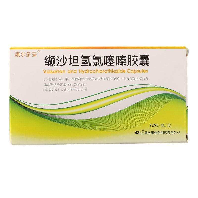 重庆康刻尔 缬沙坦氢氯噻嗪胶囊