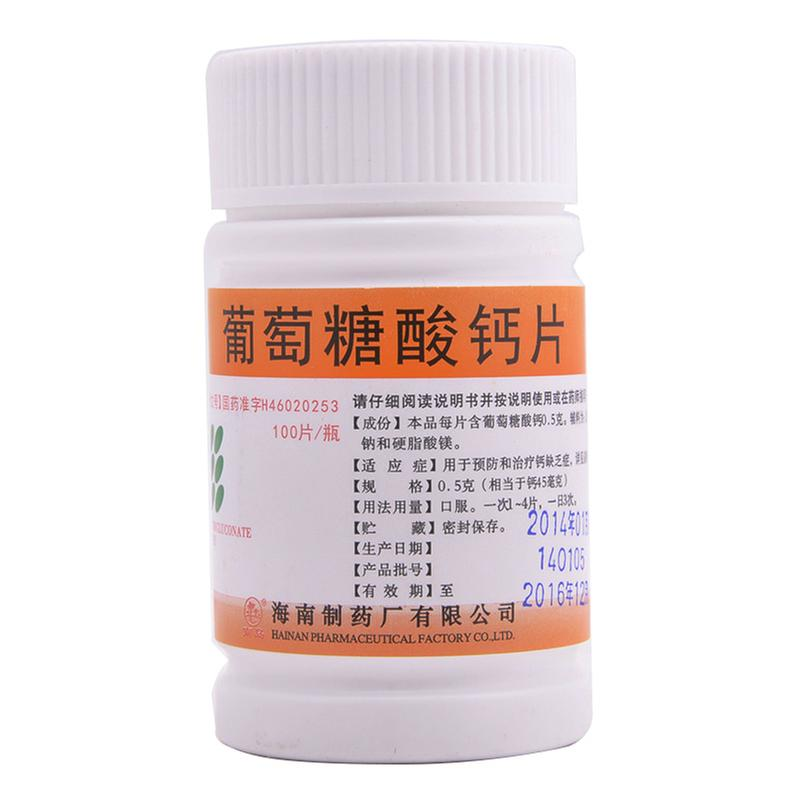 海南制药 葡萄糖酸钙片