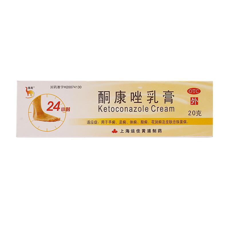 信龙 酮康唑乳膏