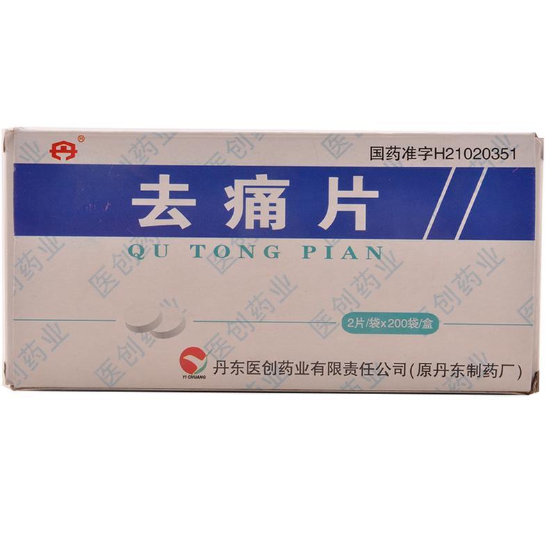 丹东医创 去痛片