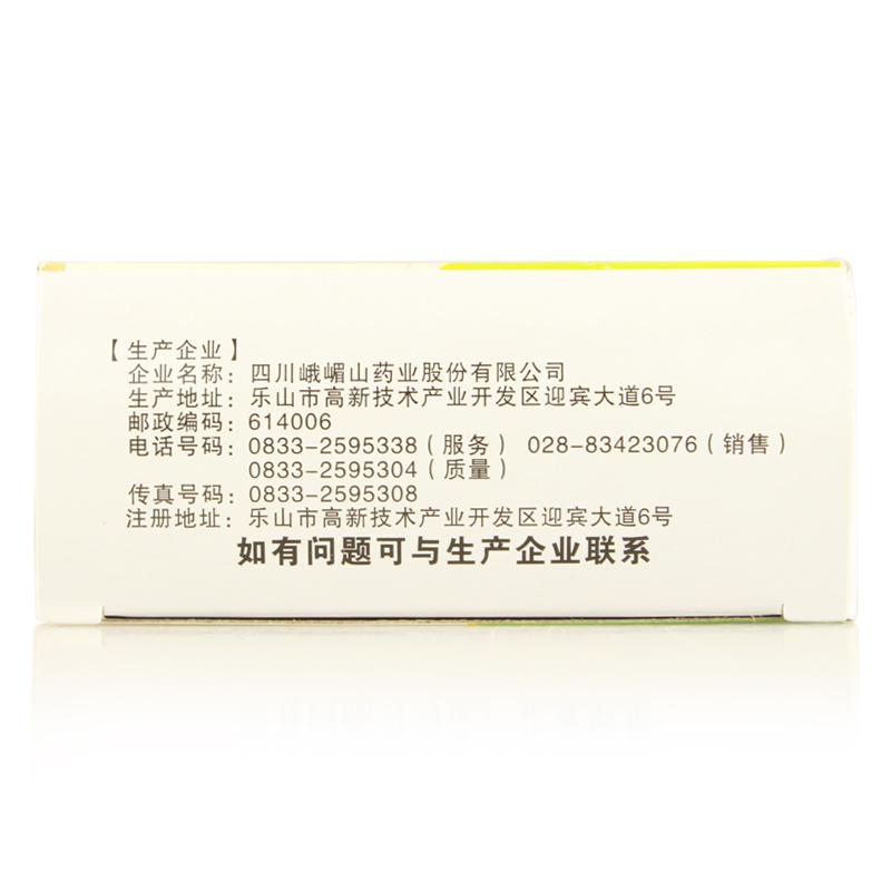 四川峨嵋山药业 复方胃蛋白酶颗粒