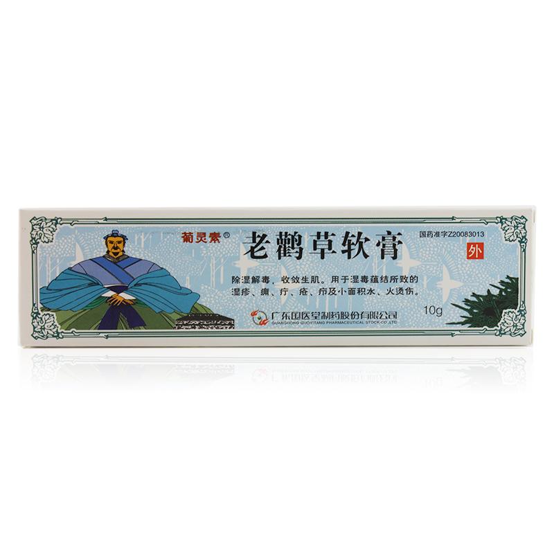 广东国医堂 老鹳草软膏
