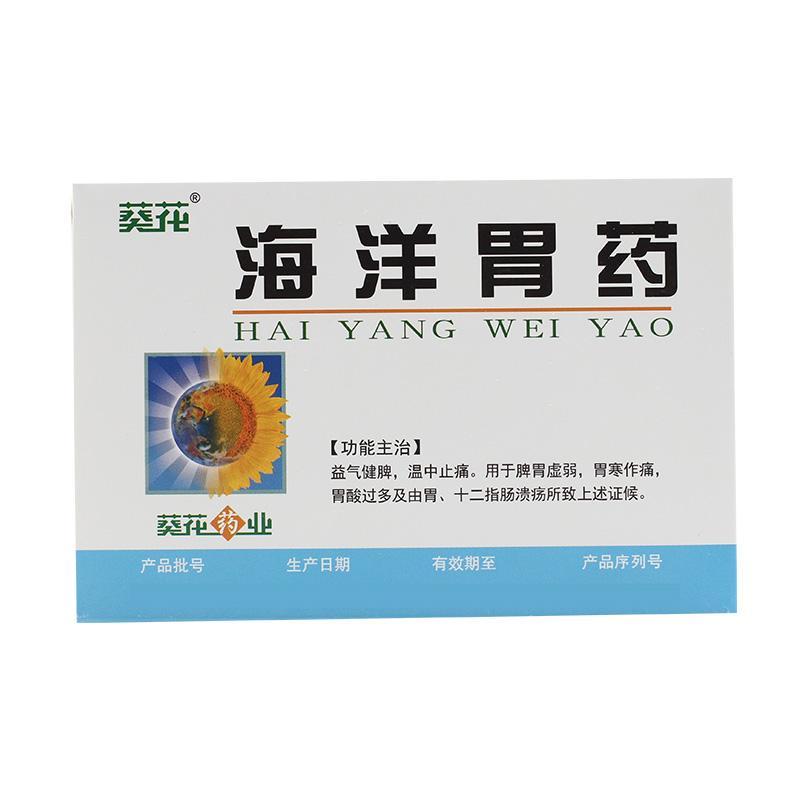 葵花药业 海洋胃药