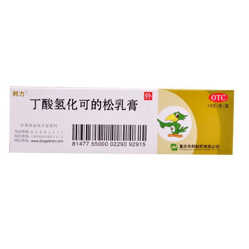 重庆华邦 丁酸氢化可的松乳膏