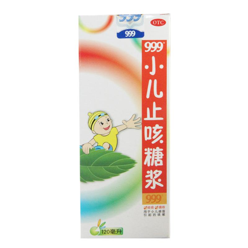 华润三九 小儿止咳糖浆