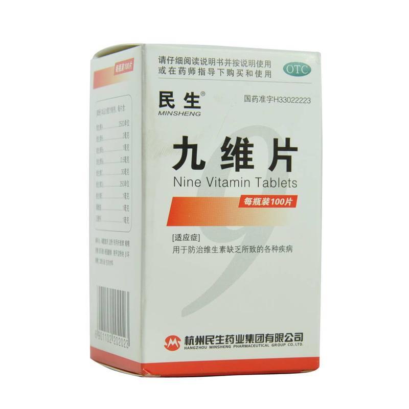杭州民生健康药业 九维片