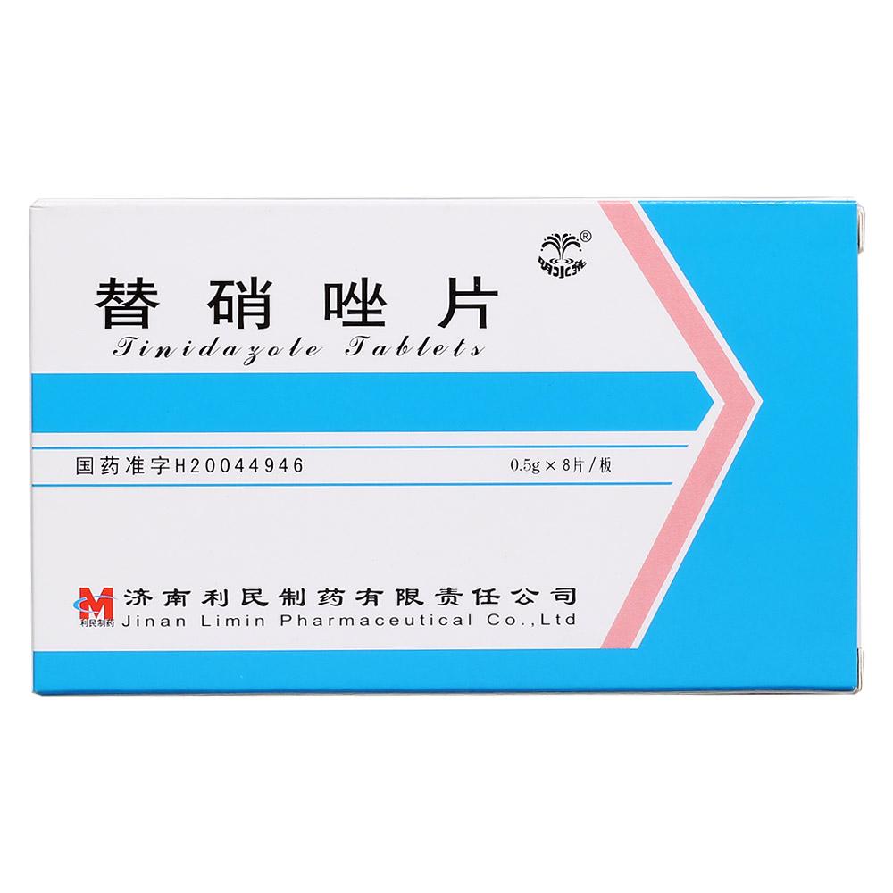 华润双鹤利民药业(济南) 替硝唑片