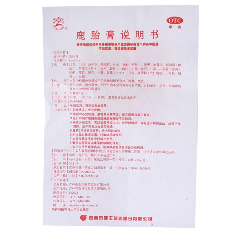 龙潭山 鹿胎膏