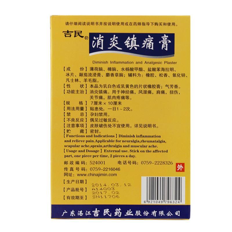 广东湛江吉民 消炎镇痛膏