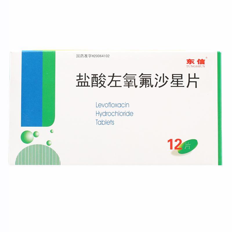武汉东信 盐酸左氧氟沙星片