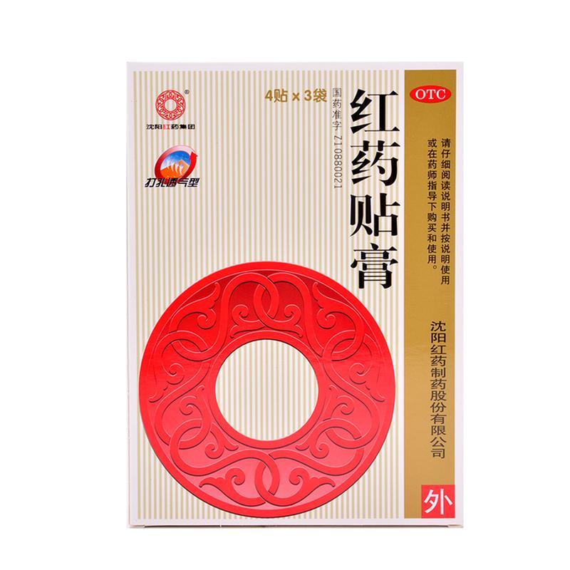 沈阳红药集团 红药贴膏