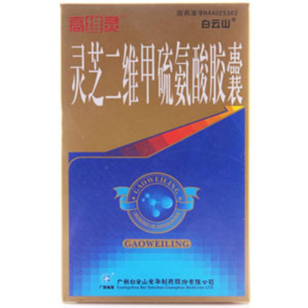 高维灵 灵芝二维甲硫氨酸胶囊