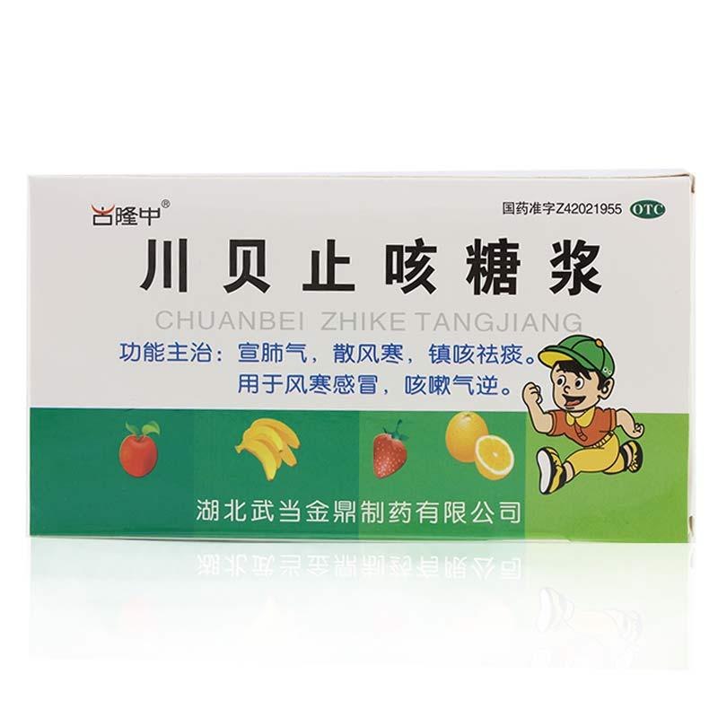 葵花药业 川贝止咳糖浆