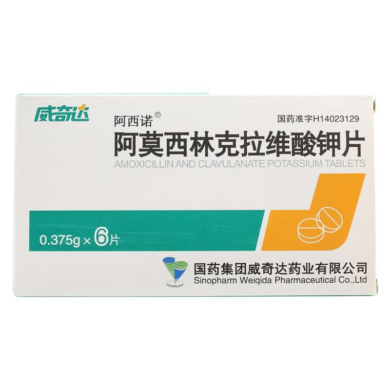 威奇达 阿莫西林克拉维酸钾片