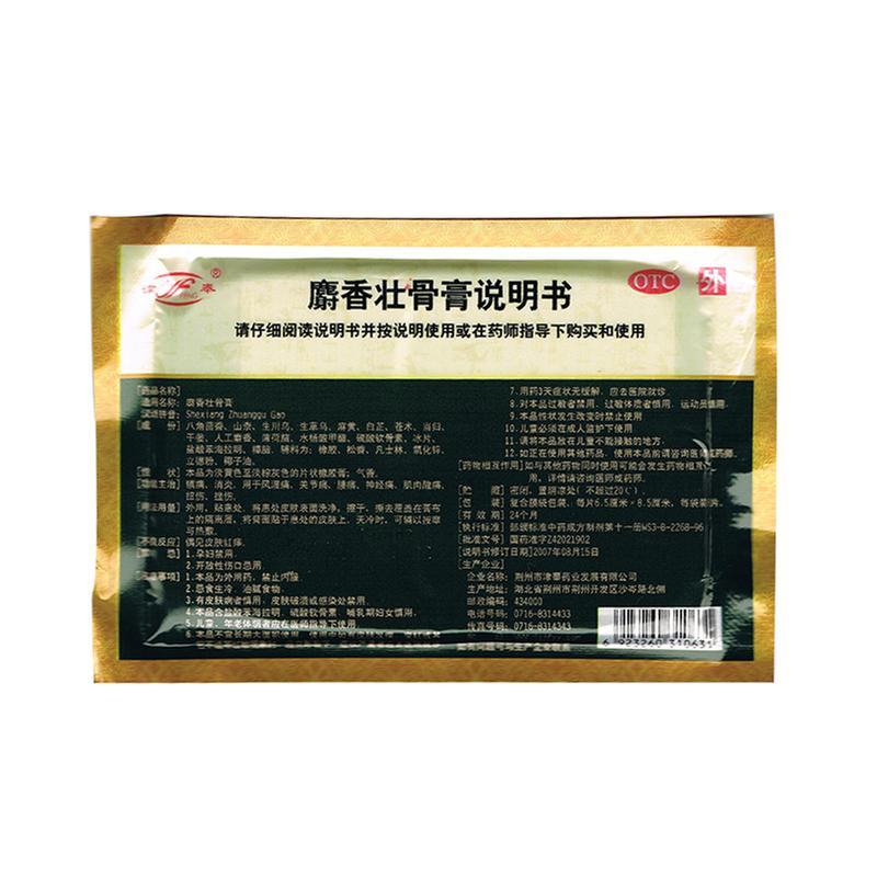 荆州津奉 麝香壮骨膏