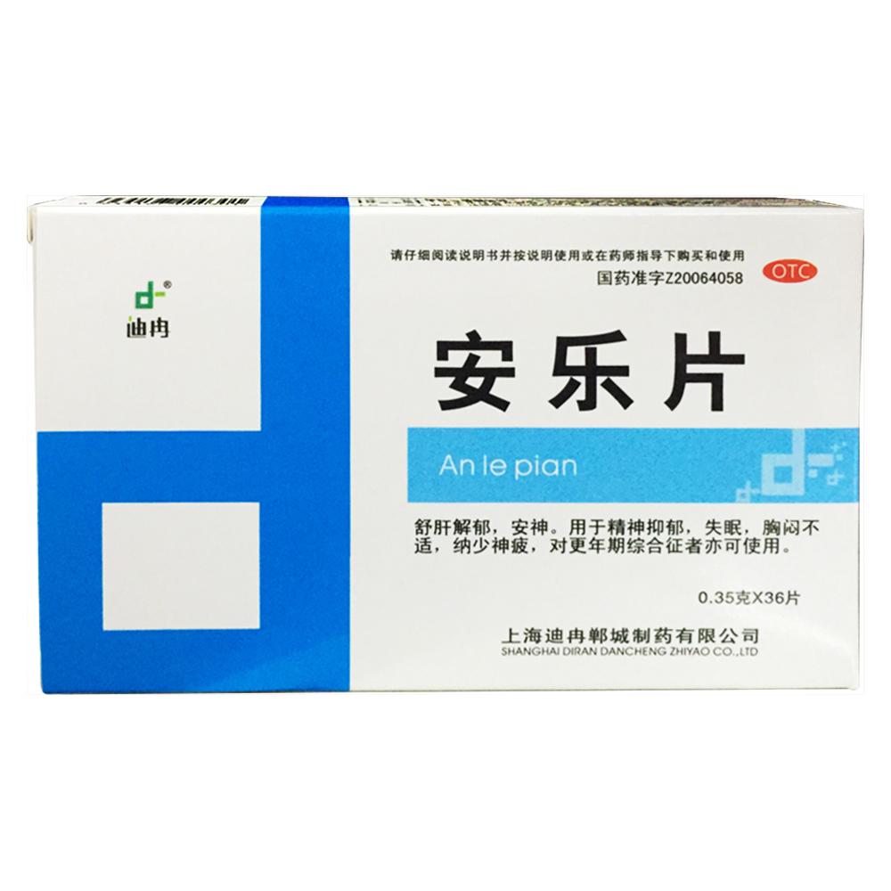 上海迪冉 安乐片