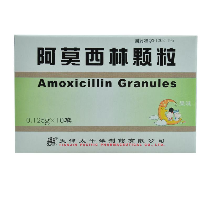 天津太平洋 阿莫西林颗粒