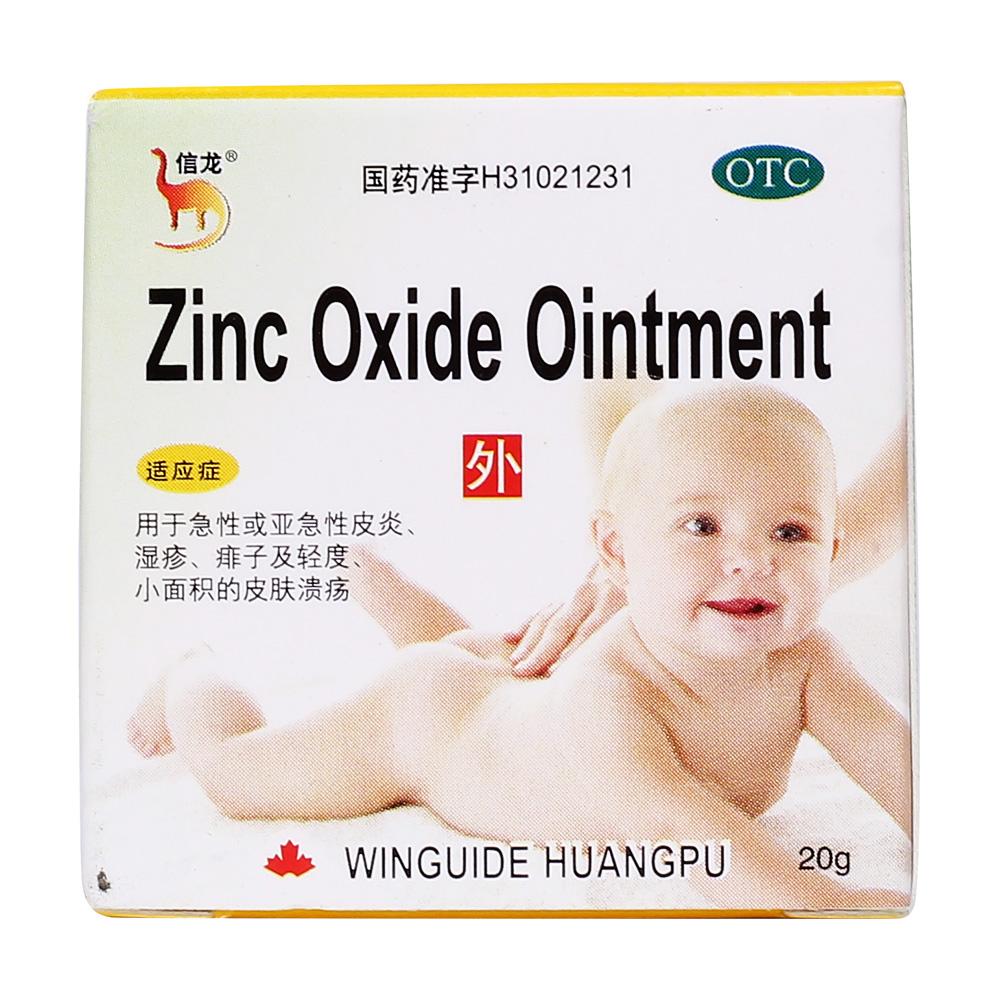 信龙 氧化锌软膏
