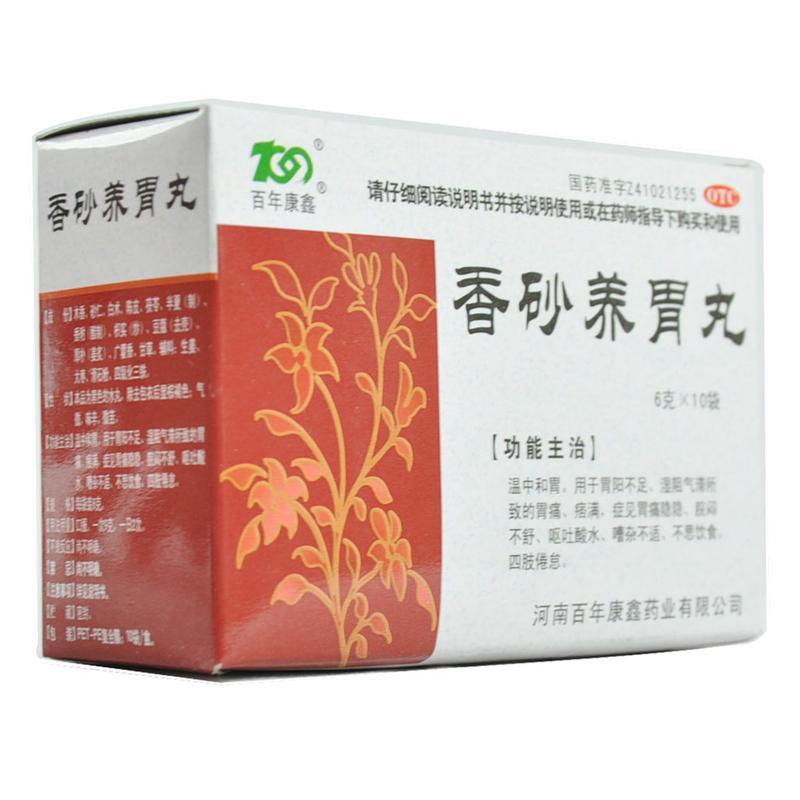 河南百年康鑫 香砂养胃丸