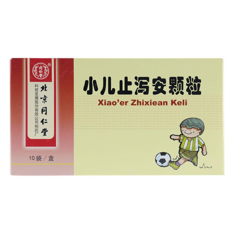 北京同仁堂 小儿止泻安颗粒