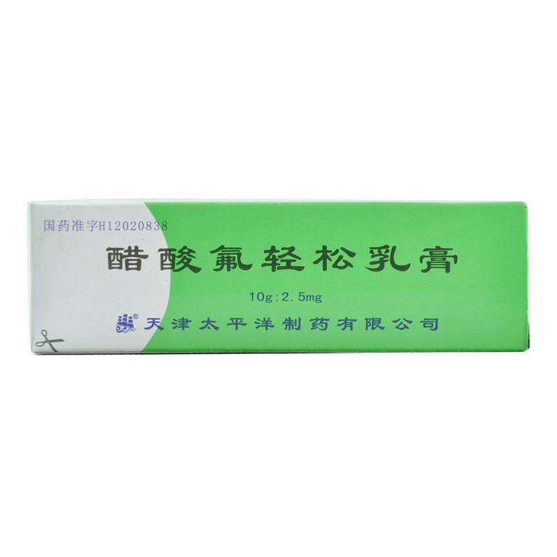 天津太平洋 醋酸氟轻松乳膏