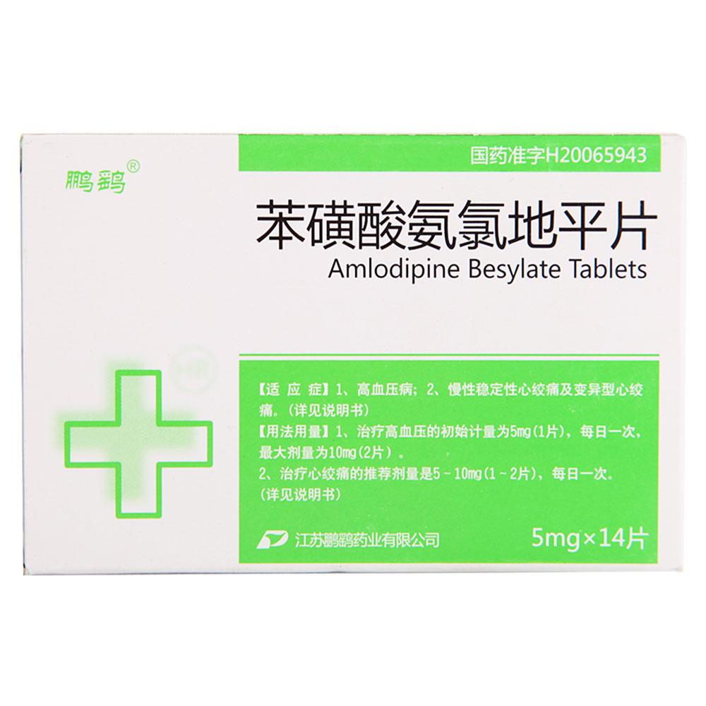 江苏鹏鹞 苯磺酸氨氯地平片