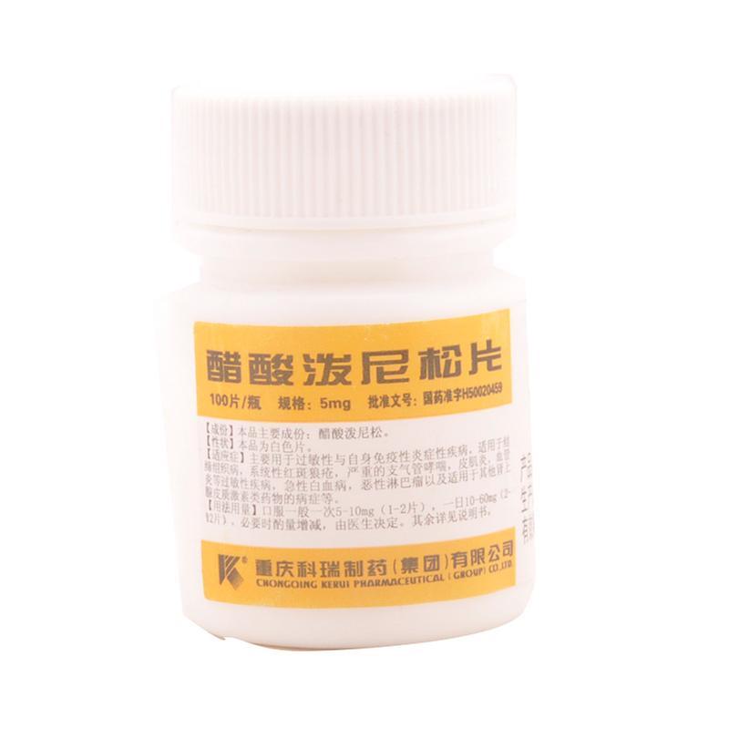 重庆科瑞 醋酸泼尼松片