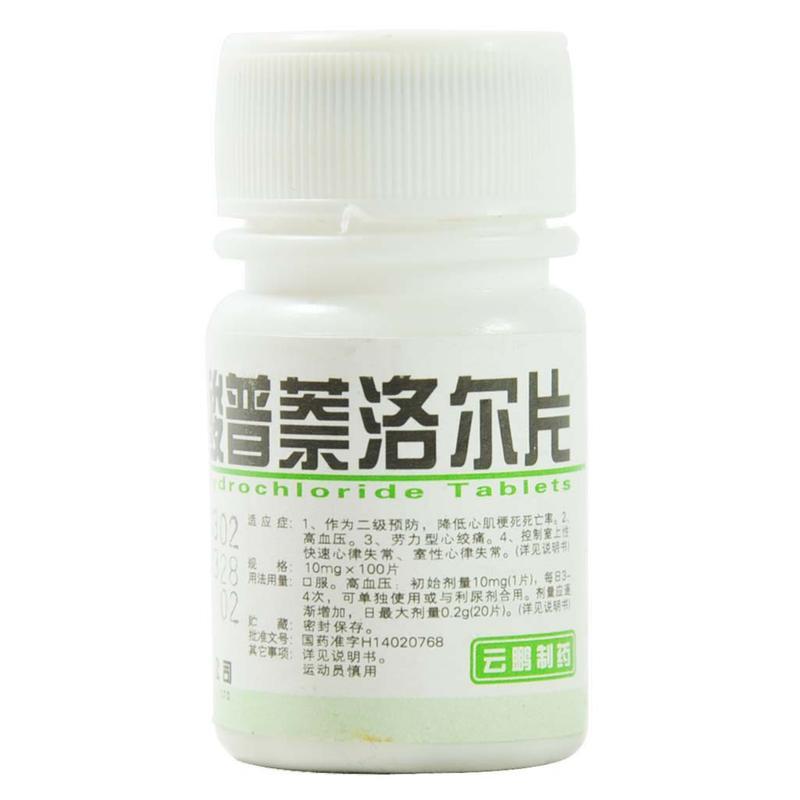 云鹏 盐酸普萘洛尔片