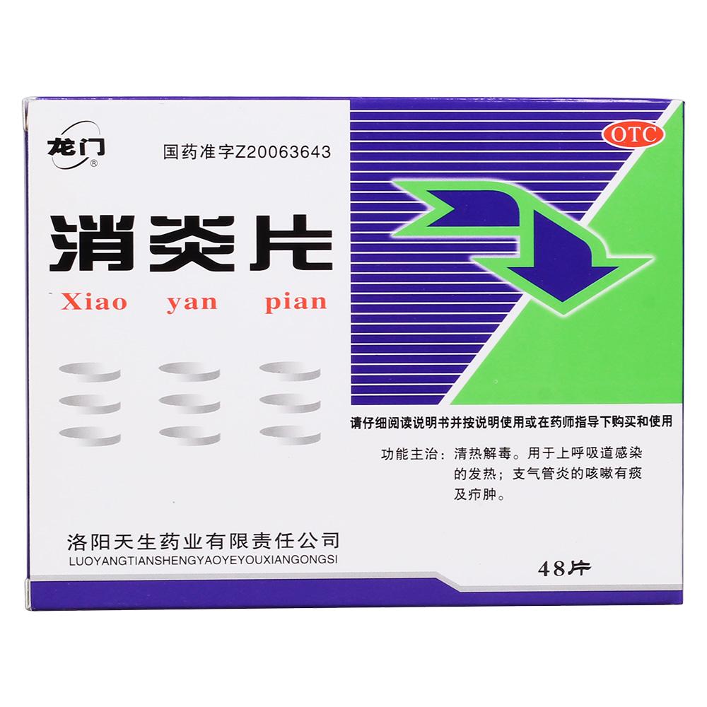 洛阳天生 消炎片