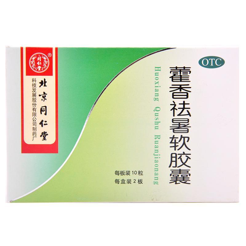 北京同仁堂 藿香祛暑软胶囊