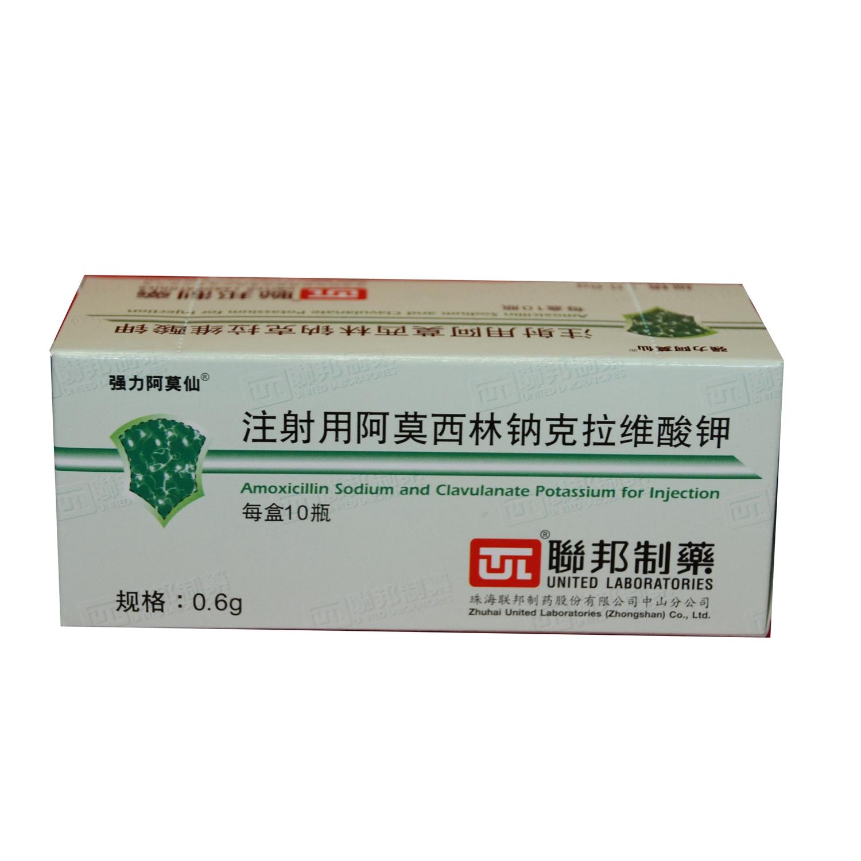 珠海联邦 注射用阿莫西林钠克拉维酸钾