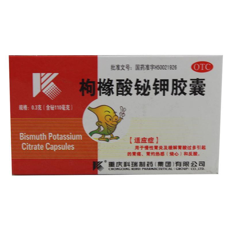 重庆科瑞 枸橼酸铋钾胶囊