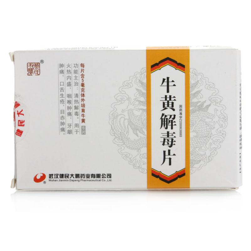 武汉健民大鹏 牛黄解毒片