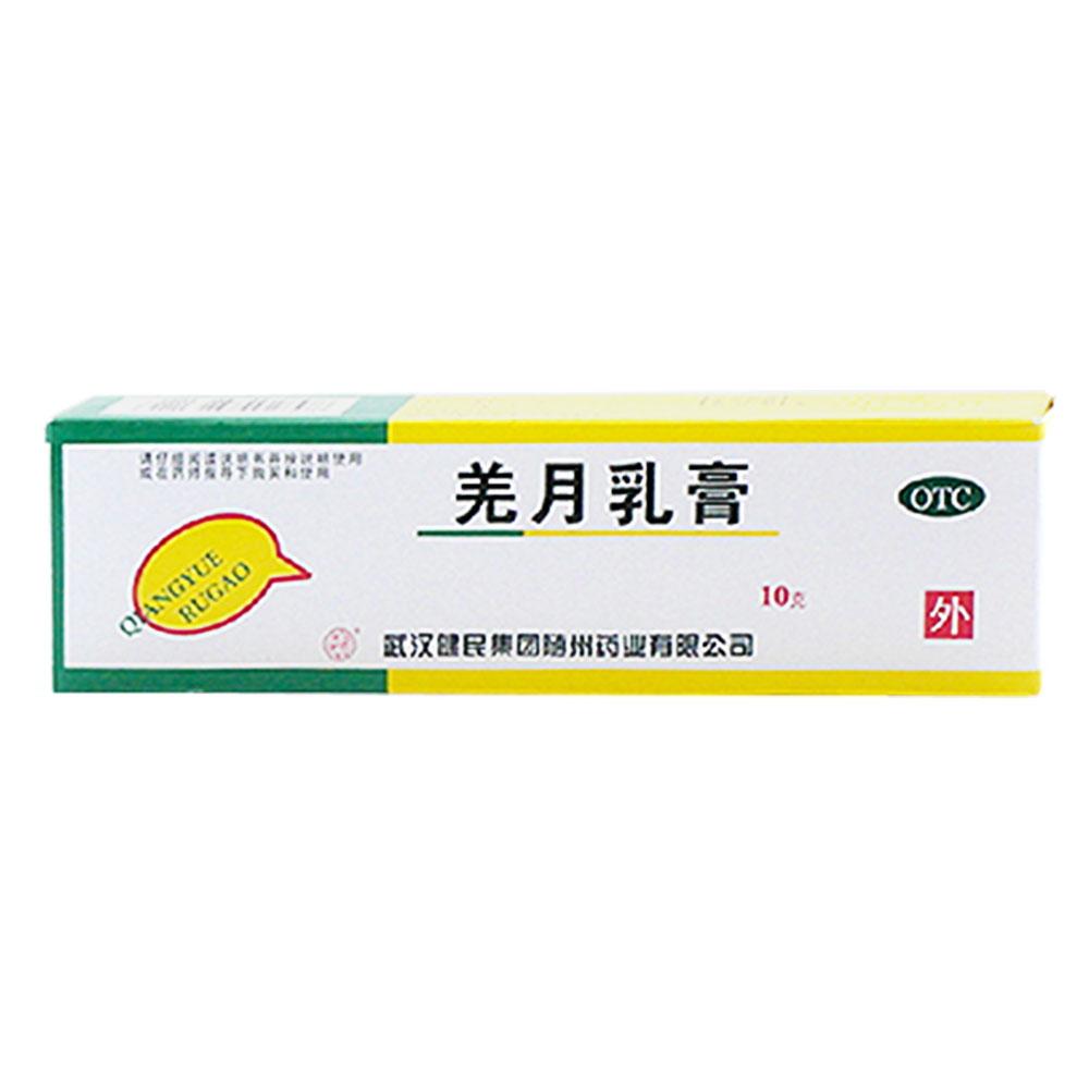 龙牡 羌月乳膏