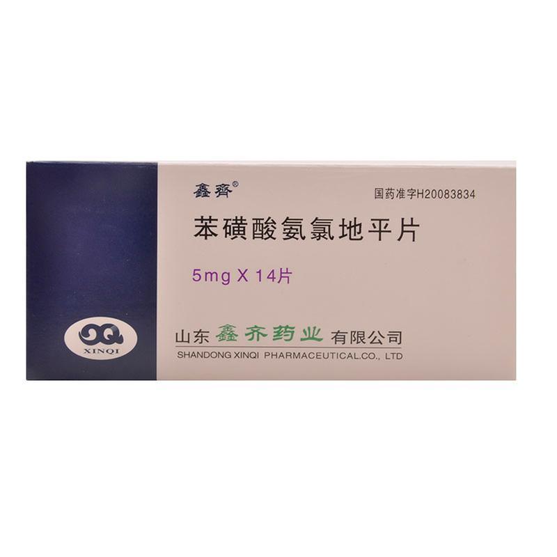 鑫齐 苯磺酸氨氯地平片