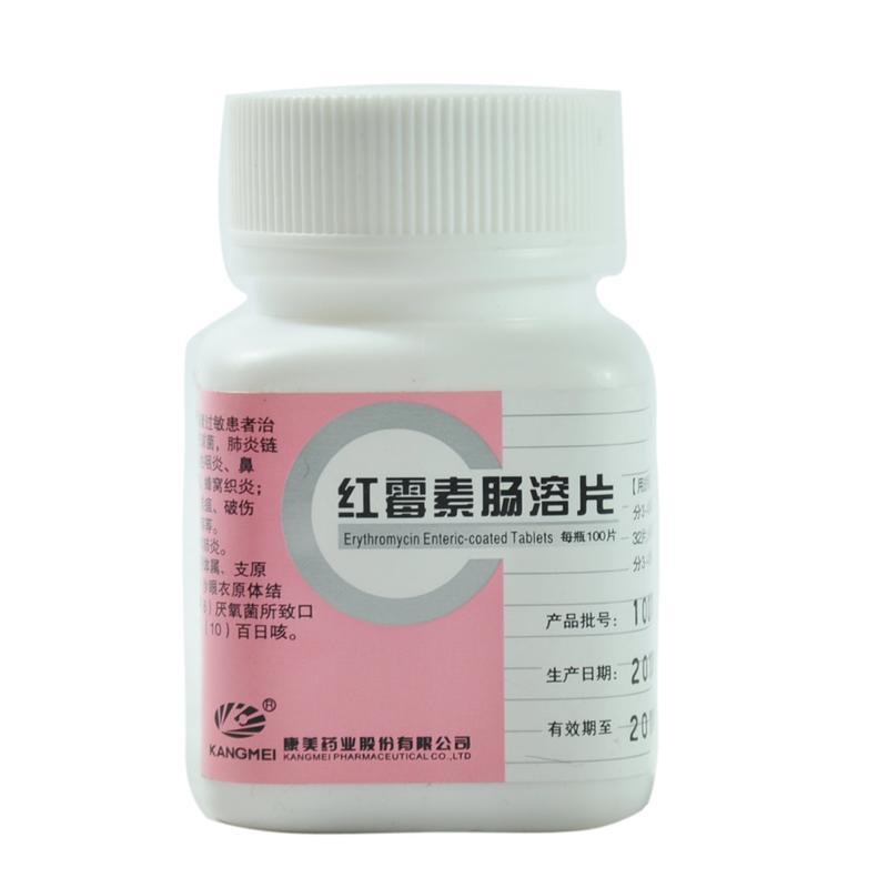 康美药业 红霉素肠溶片