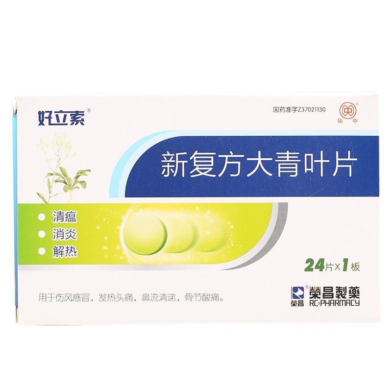 荣昌制药 新复方大青叶片