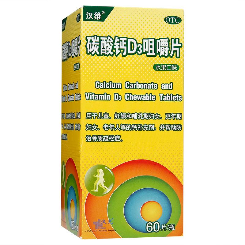 山东威高 碳酸钙D3咀嚼片